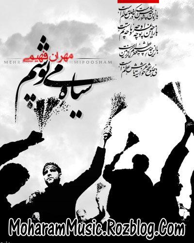 دانلود آهنگ جدید و فوق العاده زیبای مهران فهیمی به نام سیاه میپوشم
